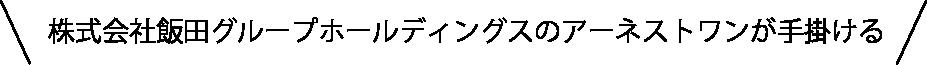 飯田グループホールディングスのアーネストワン