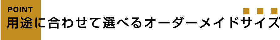 トレーラーハウスのオーダーメイドサイズ